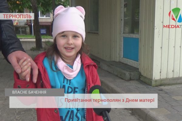 «Здоров'я, любові, поваги», – тернополяни вітають з Днем матері (Відео)