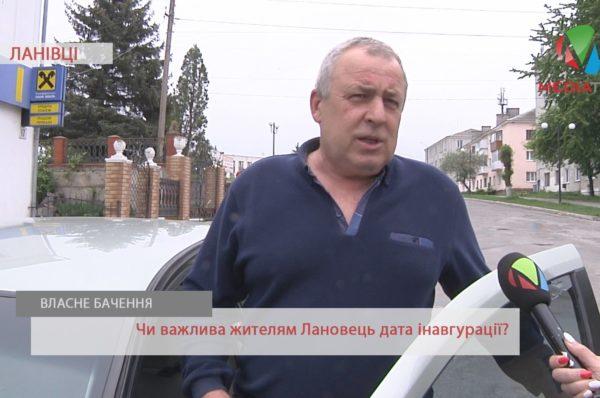 «Немає сенсу затягувати», – жителі Лановець за найшвидше проведення інавгурації (Відео)