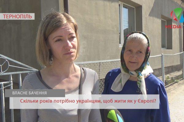 «Сто років, не менше», – тернополяни про шлях до європейського життя (Відео)