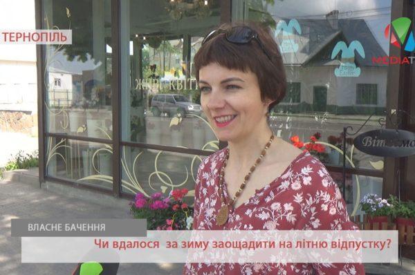 «Економили на хлібі», — тернополяни про заощадження на літню відпустку (Відео)
