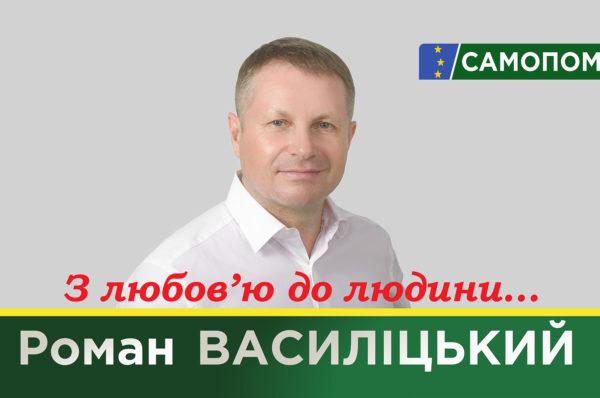 Збільшити кількість робочих місць вимагає кандидат у депутати Роман Василіцький (Відео)