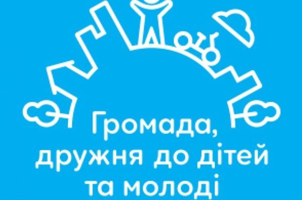 """Тернопіль став учасником світової ініціативи """"Громада, дружня до дітей та молоді"""" (Опитування)"""