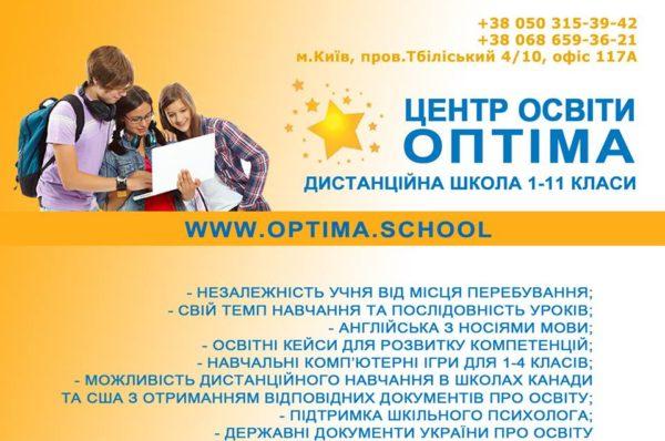 Середня освіта – дистанційно. У Тернополі презентують школу майбутнього (Наживо)