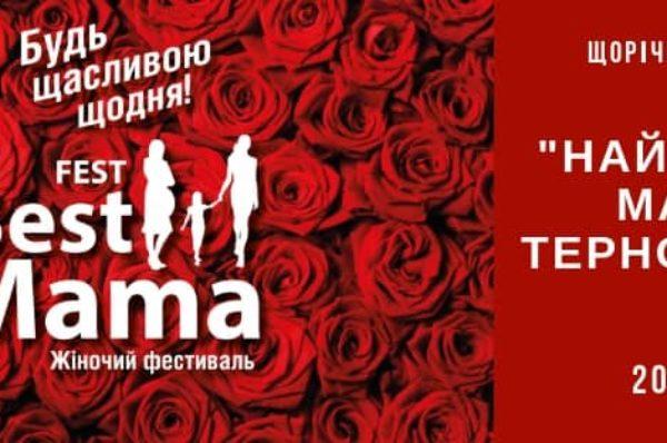 20 жовтня у Тернополі відбудеться четвертий жіночий фестиваль Best Mama fest
