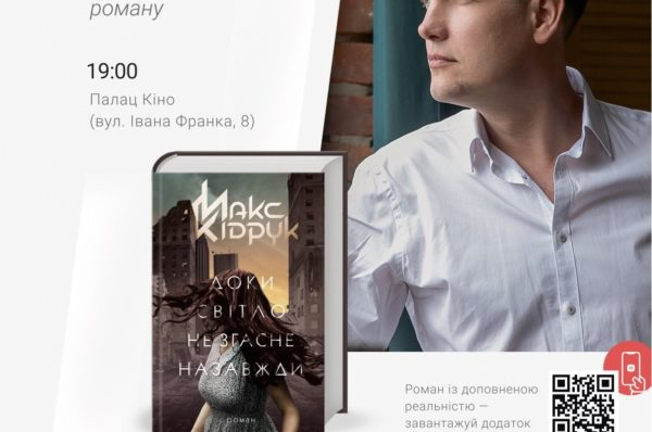 У Тернополі презентують книгу з мобільним додатком