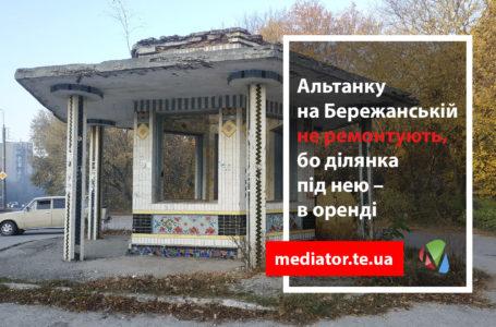 Альтанку на Бережанській не ремонтуватимуть, бо вона – на орендованій землі (Відео)