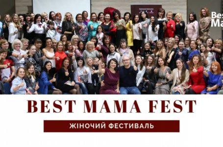 На фестивалі «Best Mama fest» визначать кращу маму Тернопілля (Відео)