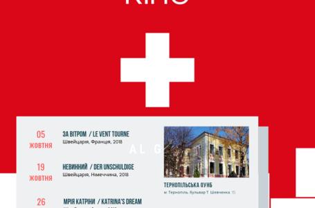 У Тернополі ― «Тиждень швейцарського кіно»