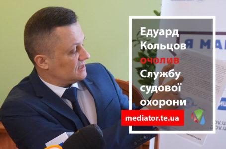 Керівник обласної юстиції пішов з посади
