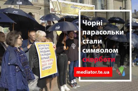 У Тернополі десятки людей вийшли на вулицю з чорними парасольками (фото)