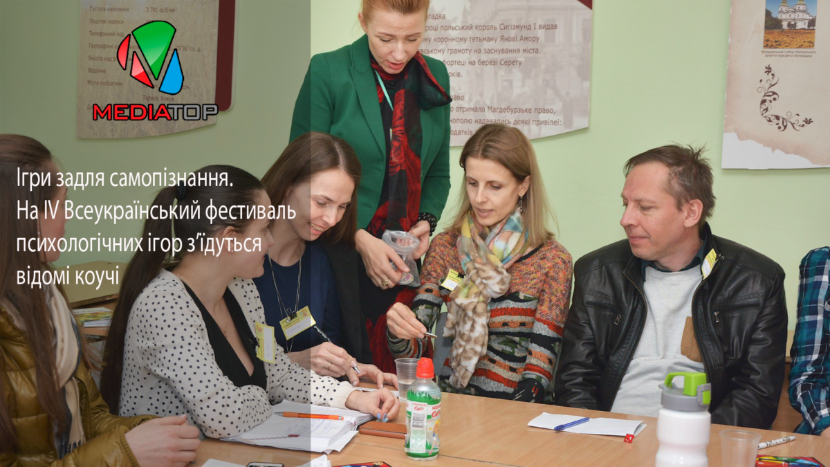 «Ефективніше за консультації»: у Тернополі проведуть фестиваль психологічних ігор (Відео)