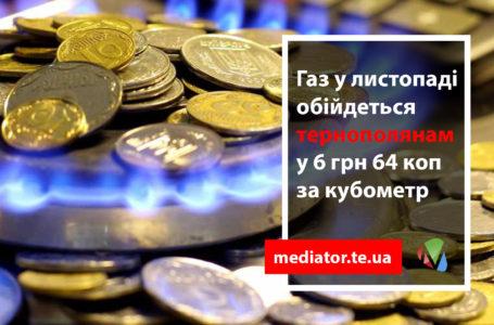Скільки тернополяни платитимуть за газ в листопаді