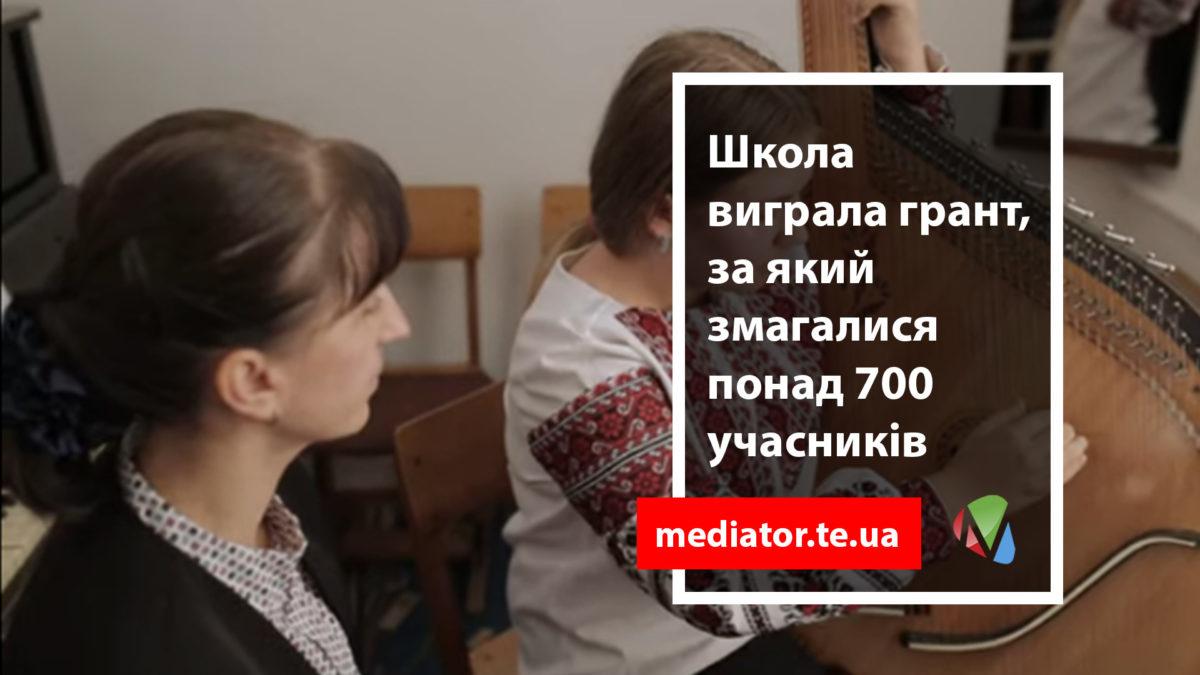 Про одну зі шкіл на Тернопільщині зняли документальний фільм