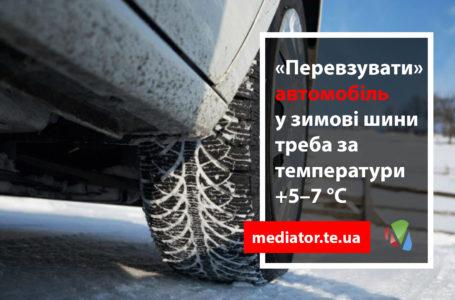 Перехід на зимові шини – безпека на дорозі, – нагадують водіям у поліції