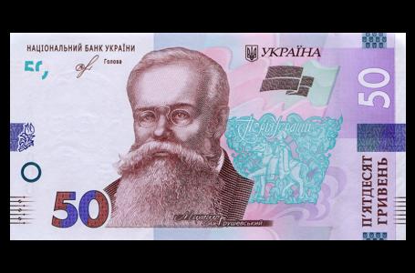 В Україні нові гроші – 5 та 50 гривень