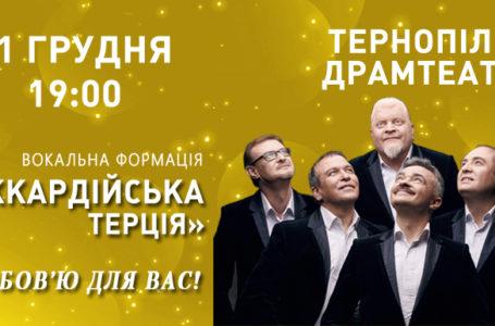 До Тернополя їде «Піккардійська Терція»