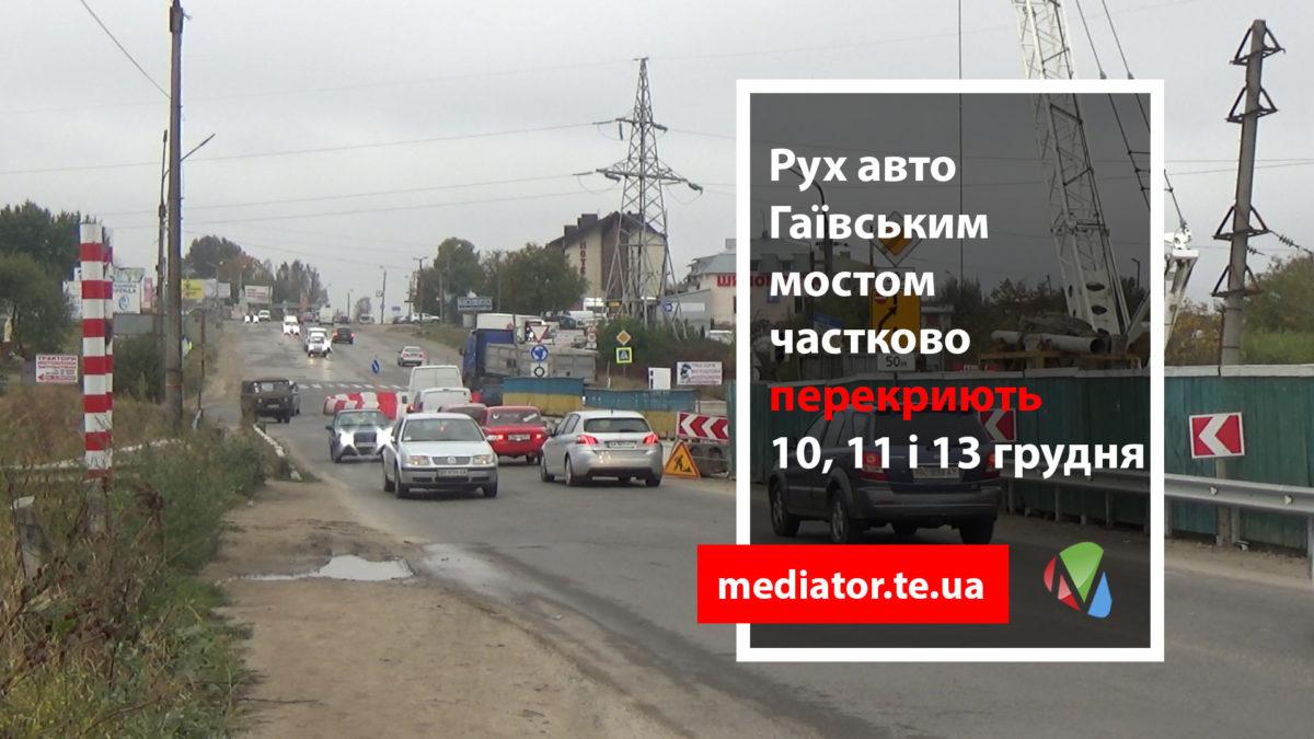 До уваги водіїв: рух авто через Гаївський міст перекриють