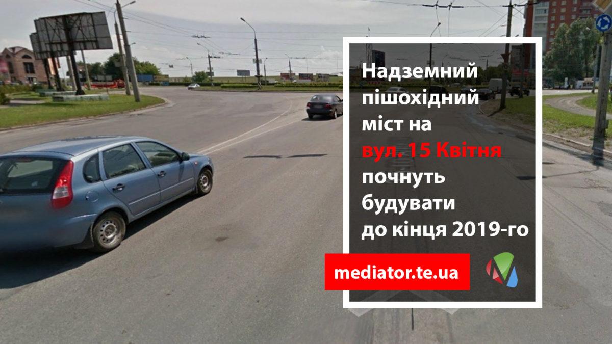 Надземний пішохідний міст з'явиться поблизу Збаразького кільця в Тернополі