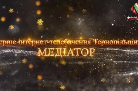 Редакція МедіаТОРа вітає тернополян з Новим роком і Різдвом! (Відео)